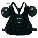 ソフトボール エスエスケイ野球 SSK メンズ レディース 審判用インサイドプロテクター ソフトボール UPSP500