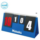 メンズ レディース JLカウンタークリーン JL COUNTER CLEAN 卓球用品 スリム 軽量 得点板 スコア 点数 練習 試合 備品 抗菌 ニッタク Nittaku NT-3736