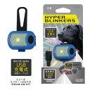ペット 犬 夜 お散歩 ライト おさんぽ USB充電 小型犬 中型犬 大型犬 プラッツ PLATZ ハイパーブリンカーズ ブルー