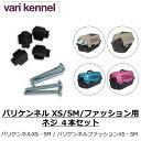 【Petmate正規代理店】バリケンネル XS/SM/ファッション用ネジ 4本セット