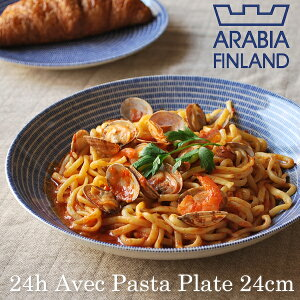 ARABIA(アラビア) 24h Avec(アベック) Pasta Plate(パスタプレート) 24cm