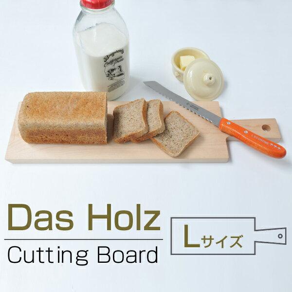 Das Holz(ダスホルツ) Cutting Boards L (カッティングボード L)