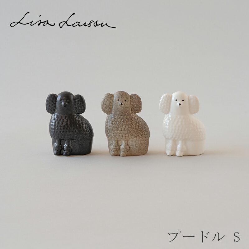 プードル S(リサ・ラーソン/Lisa Larson)