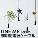 LINE ME Basic(ライン ミー ベーシック) 照明用電源ケーブル 引っ掛けシーリングタイプ