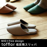 MID×Free Design tofflor(トフロール) 低反発スリッパ