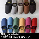 【MID×free design】 tofflor(トフロール) 低反発スリッパ