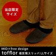 【free design 限定サイズ】 tofflor(トフロール) 低反発スリッパ LL サイズ