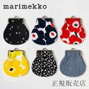 マリメッコ がま口ポーチ(marimekko)Pieni Kukkaro(小)
