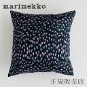 マリメッコ クッションカバー 45×45cm(marimekko) アピライネン