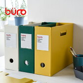 FX12 buro(ビュロー) ファイルボックス(横型)