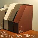 クラフトデザインテクノロジー ボックスファイル 縦型 (Craft Design Technology Box File Tall)