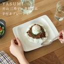 井山三希子×倉敷意匠 YASUMI シリーズ 手付きプレートL
