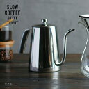 【SALE】 KINTO(キントー) SLOW COFFEE STYLE ケトル