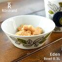 【土日も営業中】 【予約販売】Rorstrand(ロールストランド) Eden(エデン) ボウル 300ml