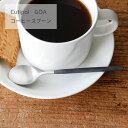 Cutipol(クチポール) GOA(ゴア) ブラック×シルバー コーヒースプーン