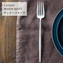 Cutipol(クチポール) MOON MATT(ムーンマット) シルバー ディナーフォーク