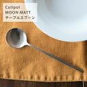 Cutipol(クチポール) MOON MATT(ムーンマット) シルバー テーブルスプーン