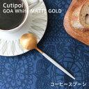 Cutipol GOA(ゴア) ホワイト×ゴールド コーヒースプーン (クチポール ゴア ホワイト マットゴールド コーヒースプーン)