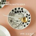 Cutipol GOA(ゴア) ホワイト×ゴールド デザートスプーン (クチポール ゴア ホワイト マットゴールド デザートスプーン)
