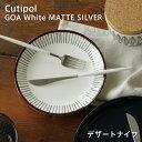 Cutipol GOA(ゴア) ホワイト×シルバー デザートナイフ (クチポール ゴア ホワイト マットシルバー デザートナイフ)