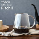 TORCH Coffee Server Pitchii (トーチ コーヒーサーバー ピッチー)
