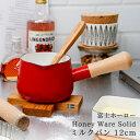 【SALE】 富士ホーロー Honey Ware Solid ミルクパン 12cm
