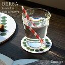 【単品販売】Stig Lindberg (スティグ・リンドベリ) BERSA(ベルサ) コースター