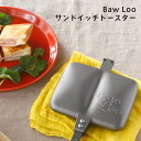 Baw Loo(バウルー) サンドイッチトースター