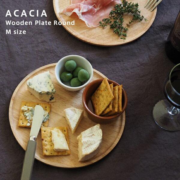 ACACIA(アカシア) 木製プレート ラウンド Mサイズ