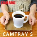 【国内定番外カラー】CAMBRO(キャンブロ)Camtray(カムトレー) Sサイズ
