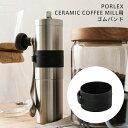 PORLEX(ポーレックス)CERAMIC COFFEE MILL用 ゴムバンド (セラミックコーヒーミル用 ゴムバンド)