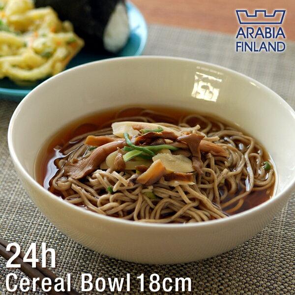 ARABIA (アラビア) 24h Cereal Bowl(シリアルボウル) 18cm