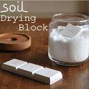 Soil(ソイル) Drying Block(ドライング ブロック)