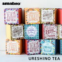 amabro(アマブロ) うれしの紅茶 (ティーパック5個入り)