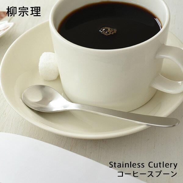 柳宗理 (YANAGI SORI) ステンレスカ...の商品画像