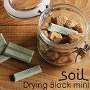 Soil(ソイル) Drying Block mini(ドライング ブロック ミニ)
