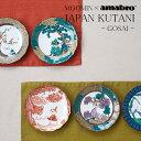 moomin × amabro (ムーミン×アマブロ) JAPAN KUTANI-GOSAI- (ジャパン 九谷-五彩-) 九谷焼