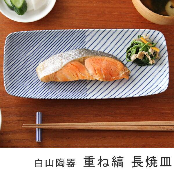 白山陶器(はくさんとうき) 重ね縞(かさねじま) 長焼皿