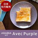 【日本先行販売】ARABIA(アラビア)24h Avec(アベック)プレート 20cm パープル