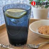 iittala(イッタラ) Kartio(カルティオ) ハイボール カラー