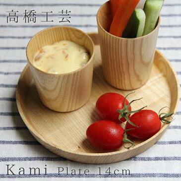 高橋工芸 Kami(カミ) プレート 14cm