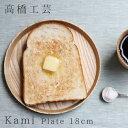 高橋工芸 Kami(カミ) プレート 18cm