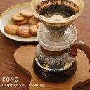 KONO(コーノ)コーヒー ドリッパー セット1〜4人用 ウッド