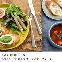 Kay Bojesen(カイ・ボイスン)Grand Prix(グランプリ)カトラリー ディナーフォーク【デンマーク王室 カイボイスン】