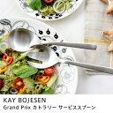 Kay Bojesen(カイ・ボイスン)Grand Prix(グランプリ)カトラリー サービススプーン【デンマーク王室 カイボイスン】