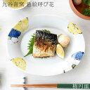 九谷青窯(くたにせいよう) 色絵 呼び花 楕円皿