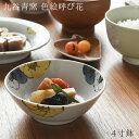 九谷青窯(くたにせいよう) 色絵 呼び花 4寸鉢