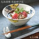 九谷青窯(くたにせいよう) 色絵 呼び花 4.5寸鉢