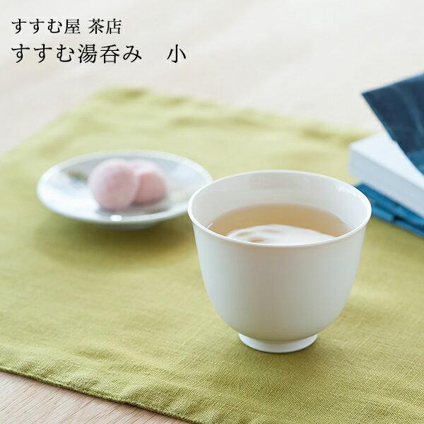 すすむ屋 茶店 すすむ湯呑み 小 120ml