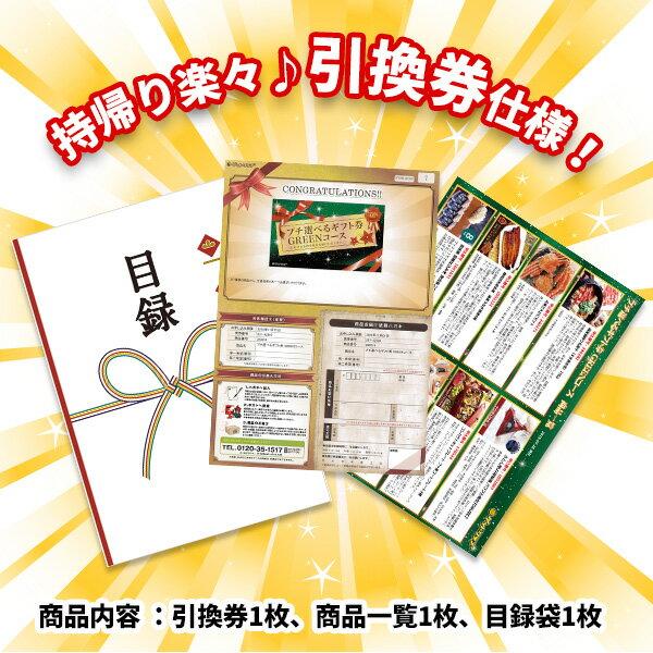 目録・引換券【プチ選べるギフト券 GREENコ...の紹介画像3